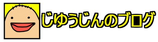 じゆうじんのブログ